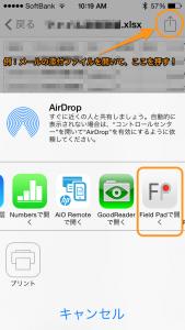 Mailアプリの添付ファイルを開きアクションシートボタンから「Field Padで開く」