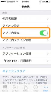 アプリ内保存とアプリ内ファイル管理