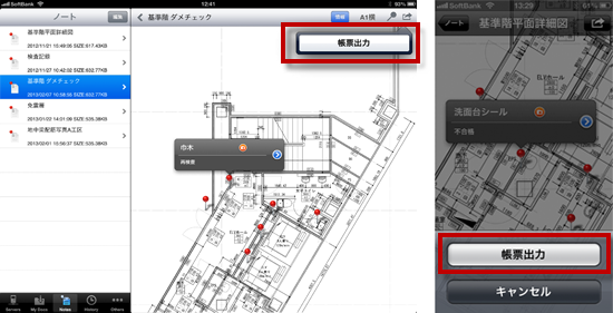 iPad iPhone 各「帳票出力」ボタン