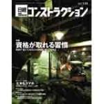 nikkei_con