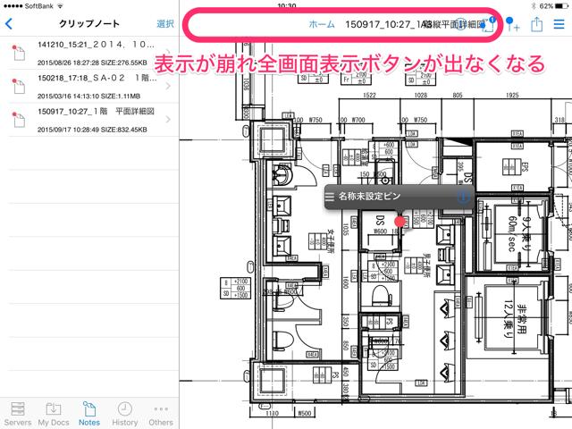 iOS9Bug1