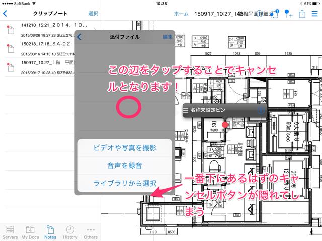 iOS9bug2